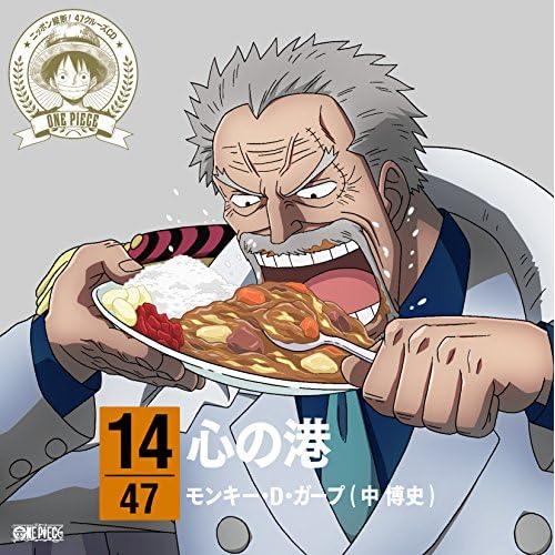 ワンピース ニッポン縦断! 47クルーズCD at 神奈川(仮) (デジタルミュージックキャンペーン対象商品: 200円クーポン)