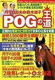 丹下日出夫と鈴木淑子「POGの王道」2012-2013年版 (双葉社スーパームック)