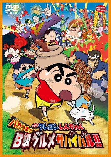 映画 クレヨンしんちゃん バカうまっ!  B級グルメサバイバル! !   [DVD]