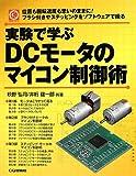実験で学ぶDCモータのマイコン制御術: 位置も回転速度も思いのままに!ブラシ付きやステッピングをソフトウェアで操る (メカトロ・シリーズ)