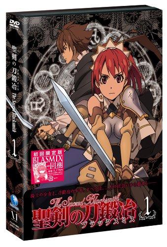 聖剣の刀鍛冶(ブラックスミス) Vol.1 [DVD]