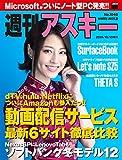週刊アスキー No.1048 (2015年10月13日発行)<週刊アスキー> [雑誌]
