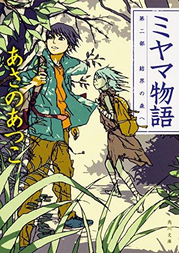 ミヤマ物語 第二部 結界の森へ