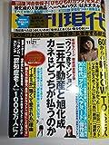 週刊現代 2015年 11/21 号 [雑誌]
