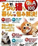 うちの猫との暮らし・悩み解決!Q&A100―トイレ、爪とぎ、抜け毛etc.の「困った!」がコレ (Gakken Mook)