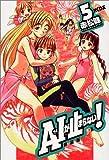 A・Iが止まらない! (5) (講談社コミックスデラックス (1288))