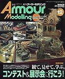 Armour Modelling 2015年 12 月号 [雑誌]