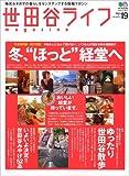 世田谷ライフmagazine No.19 (2006)—地元セタガヤの暮らしをセンスアップする情報マガジン (19)