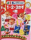 1・2・3かずの本 (幼稚園百科4・5・6歳のずかんえほん)