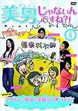 美男、じゃないんですね!?~Pretty Ugly~【Vol.5(全10巻)】[DVD]