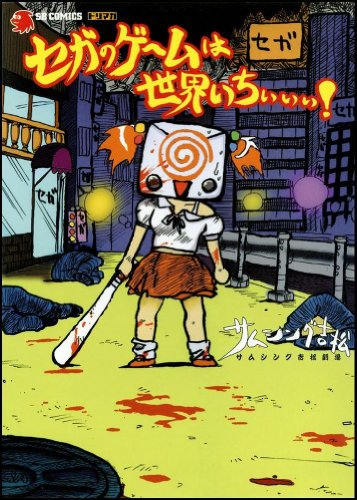 セガのゲームは世界いちぃぃぃ! (SB comics)