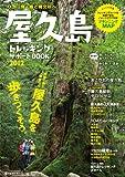 屋久島トレッキングサポートBOOK2012 (NEKO MOOK 1753)