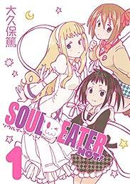 ソウルイーターノット! 1巻 (デジタル版ガンガンコミックス)