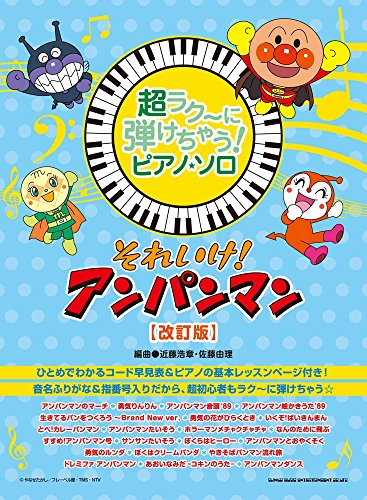 Super probably ~ to you chords! piano and solo it go! anpanman [revised edition]