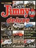 Jimny PLUS (ジムニー・プラス) アーカイブ 2013年 02月号 [雑誌]