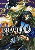 BRAVE 10 8 (MFコミックス フラッパーシリーズ)