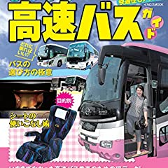 東京発!高速バスガイド (安い!便利!快適性もアップ!)