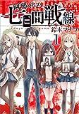 阿部くんの七日間戦線 (1) (REXコミックス)