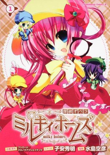 探偵オペラ ミルキィホームズ (1) (角川コミックス・エース 220-3)