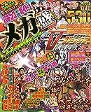 パチンコ必勝ガイド メガ盛 Vol.3 (GW MOOK 175)