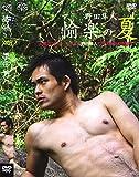 愉楽の夏 [DVD]
