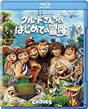クルードさんちのはじめての冒険 [Blu-ray]