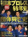 発掘!日本プロレス60年史 団体編―団体興亡史 (B・B MOOK 732 スポーツシリーズ NO. 603)