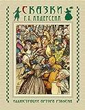 Skazki Andersena - Fairy Tales (Russian Edition)