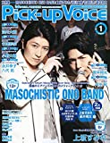 Pick-Up Voice (ピックアップヴォイス) 2015年 01月号 [雑誌]