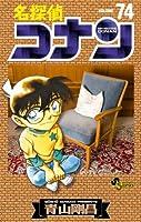 名探偵コナン 74 (少年サンデーコミックス)