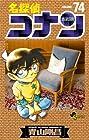 名探偵コナン 第74巻