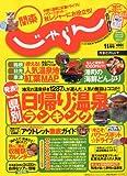 関東じゃらん 2010年 11月号 [雑誌]