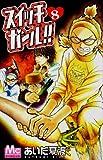 スイッチガール!! 8 (マーガレットコミックス)