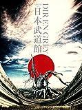 ARCHE AT NIPPON BUDOKAN(初回生産限定盤) [Blu-ray]