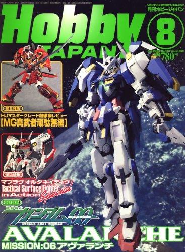 Hobby JAPAN (ホビージャパン) 2008年 08月号 [雑誌]