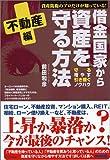 借金国家から資産を守る方法 ~不動産編~