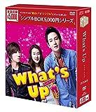 What's Up(ワッツ・アップ) DVD-BOX<シンプルBOXシリーズ>