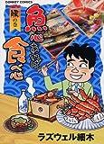 魚心あれば食べ心 腸の巻 (ドンキーコミックス)