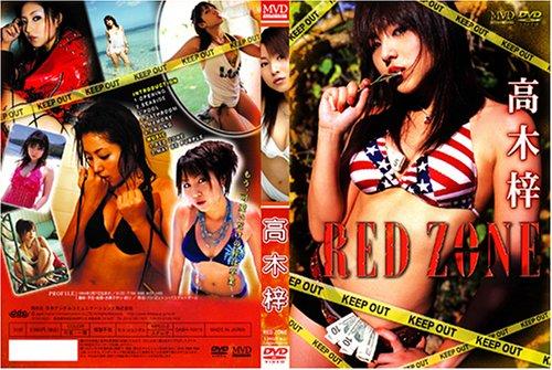 RED ZONE [DVD] / 高木梓 (出演)