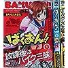 ばくおん!! コミック 1-3巻セット (ヤングチャンピオン烈コミックス)