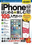 iPhone 6s/6s Plus �͂��߂�&�y���� 100%���K�C�h (100%�K�C�h)