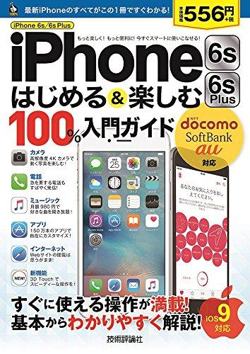 iPhone 6s/6s Plus はじめる&楽しむ 100%入門ガイド (100%ガイド)