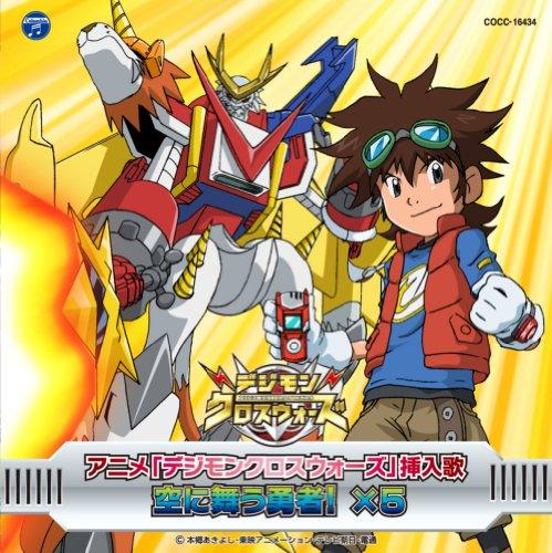 アニメ「デジモンクロスウォーズ」挿入歌 空舞う勇者! ×5