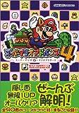スーパーマリオアドバンス4 任天堂ゲーム攻略本