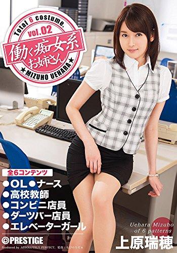 働く痴女系お姉さん vol.02 [DVD]