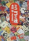 ミニコミ魂 (シリーズ・新道楽人生)