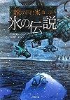 龍のすむ家 第二章 氷の伝説 (竹書房文庫)