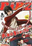 コミック BIRZ (バーズ) 2012年 06月号 [雑誌]