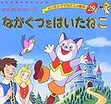 ながぐつをはいたねこ (よい子とママのアニメ絵本 29 せかいめいさくシリーズ)