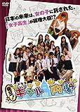 発足!ギャル内閣 [DVD]